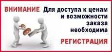 Заказы и актуальные цены - РЕГИСТРАЦИЯ!!!